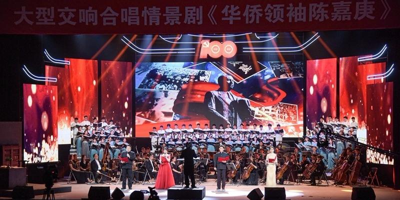 大型交响合唱情景剧《华侨领袖陈嘉庚》在集美首演
