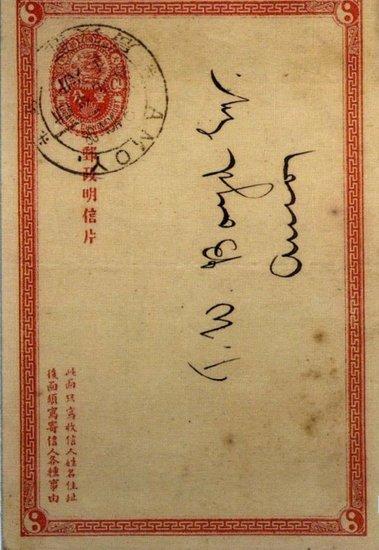 光阴福建:百年前的厦门邮局及邮票(组图)