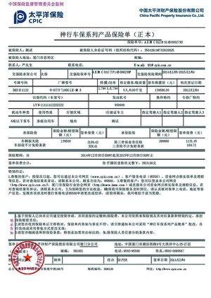 北京车险电子保单怎么验车 3种方法轻松解决   希财网